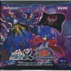 フューチャーカード バディファイト キャラクターパック 第3弾 BF-X-CP03 よっしゃ!!100円ダークネスドラゴン|niki