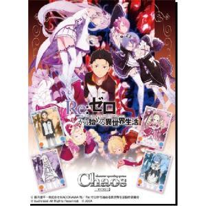 ChaosTCG ブースターパック Re:ゼロから始める異世界生活 BOX (11月25日発売) niki