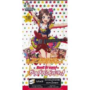 ヴァイスシュヴァルツ スペシャルパック バンドリ!ガールズバンドパーティ!BOX (8月10日発売)|niki