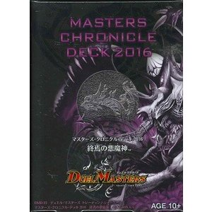 DMD-33 デュエル・マスターズTCG マスターズ・クロニクル・デッキ 2016 終焉の亜魔神 niki