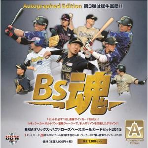 BBM オリックス・バファローズ ベースボールカードセット 2015 Autographed Edition Bs魂|niki