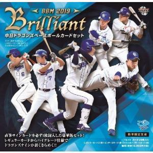 BBM 2019 Brilliant 中日ドラゴンズ ベースボールカードセット(送料無料) 9月25日入荷予定|niki