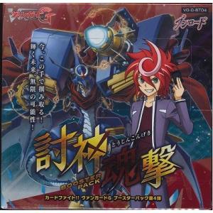 ブシロード カードファイト!! ヴァンガードG ブースターパック第4弾 討神魂撃 BOX VG-G-BT04|niki