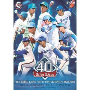 (予約)EPOCH 西武ライオンズ40周年記念ベースボールカード 1979-2018(送料無料) (10月20日発売) niki