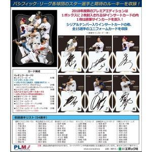 EPOCH 2018 パシフィック・リーグ ベースボールカード プレミアエディション BOX(送料無料) (11月10日発売へ延期)|niki