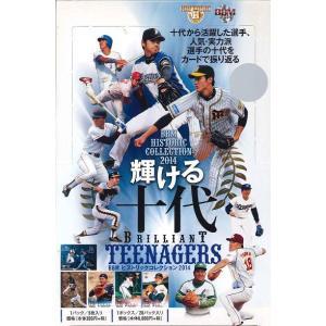 BBM ヒストリックコレクション 2014 輝ける十代〜Brilliant Teenagers BOX|niki