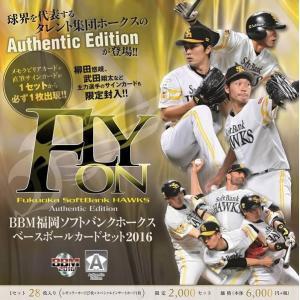 BBM 福岡ソフトバンクホークス ベースボールカードセット 2016 Authentic Edition 「FLY ON」 niki