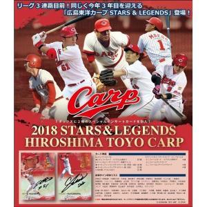 EPOCH 2018 広島東洋カープ STARS&LEGENDS(送料無料) (11月10日発売へ延期)|niki