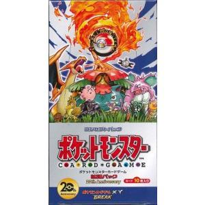 ポケモンカードゲームXY BREAK コンセプトパック ポケットモンスターカードゲーム 拡張パック 20th Anniversary BOX|niki