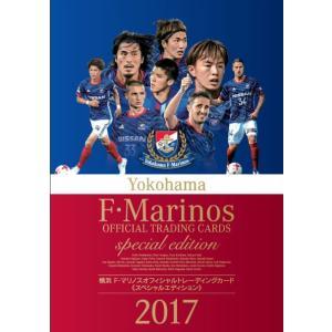 2017 横浜F・マリノス オフィシャルトレーディングカード スペシャルエディション BOX|niki