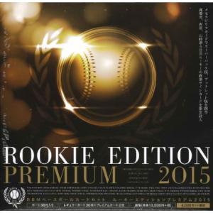 ■セール■BBM ベースボールカードセット ルーキーエディションプレミアム 2015|niki