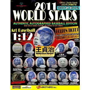 2011 WORLD STARS AUTOGRAPHED BASEBALL|niki