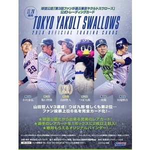 ■セール■「第3回ファンが選ぶ東京ヤクルトスワローズ2016」公式トレーディングカード BOX(BOX特典カード付)|niki