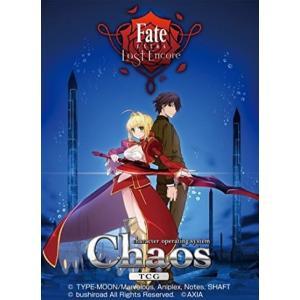 ChaosTCG ブースターパック Fate/EXTRA Last Encore BOX(9月28日発売)|niki