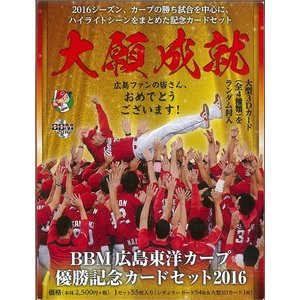 BBM 広島東洋カープ優勝記念カードセット 2016 大願成就(たいがんじょうじゅ) niki