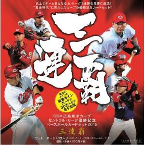 BBM 広島東洋カープ セントラル・リーグ優勝記念 ベースボールカードセット 2018 「三連覇」|niki