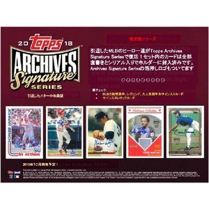MLB 2018 TOPPS ARCHIVES SIGNATURE SERIES RETIRED PLAYER EDITION(送料無料)|niki