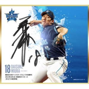 トレーディングmini色紙 「永遠番長 18 三浦大輔」 niki