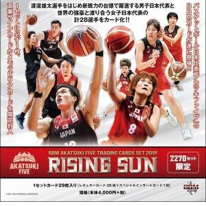 (予約)BBM バスケットボール日本代表 AKATSUKI FIVE TRADING CARDS SET 2018 RISING SUN (11月上旬発売予定)|niki