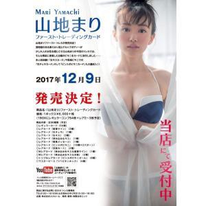 山地まり ファースト・トレーディングカード BOX(二木限定デザインBOX特典カード付)|niki