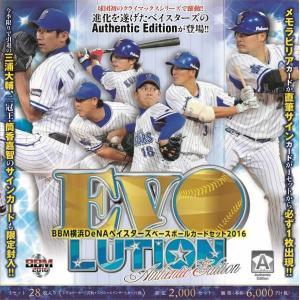 BBM 横浜DeNAベイスターズベースボールカードセット 2016 Authentic Edition 「EVOLUTION」 niki