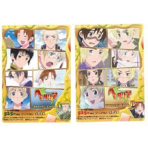 ■セール■アニメ版 ヘタリア 限定版 トレーディングカード パック2種(A&B)セット|niki