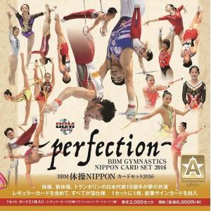 BBM 体操NIPPONカードセット 2016 〜perfection〜 Autographed Edition|niki
