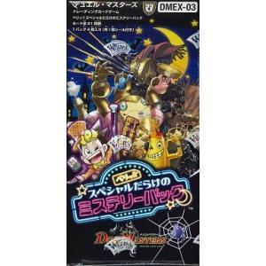 DMEX-03 デュエル・マスターズ TCG ペリッ!! スペシャルだらけのミステリーパック BOX (10月20日発売)|niki