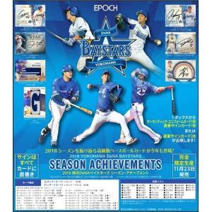 (予約)EPOCH ベースボールカード 2018 横浜DeNAベイスターズ シーズン・アチーブメント(送料無料) (11月23日発売予定)|niki