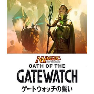 MTG マジック:ザ・ギャザリング ゲートウォッチの誓い ブースターパック 日本語版 BOX|niki
