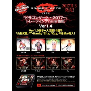 ドラゴンゲート〜2017〜トレーディングmini色紙 Ver1.4 BOX|niki