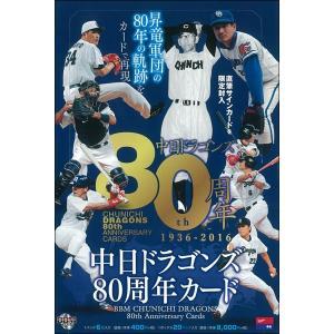 ■感謝セール■BBM 中日ドラゴンズ 80周年カード BOX|niki