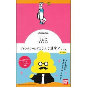 ジャンボカードダス ジャンボシールダス うんこ漢字ドリル BOX|niki