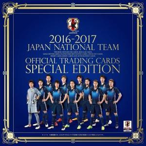 2016/2017 サッカー日本代表オフィシャルトレーディングカード スペシャルエディション BOX■特価カートン(12箱入)■|niki
