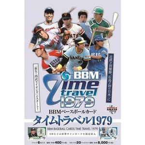 (予約)BBM ベースボールカード タイムトラベル 1979 BOX■3ボックスセット■(送料無料) (12月下旬発売予定)|niki
