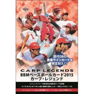 BBM ベースボールカード 2015 カープ・レジェンド BOX(送料無料)|niki