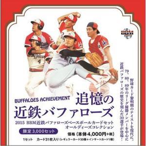 ■セール■2015 BBM 近鉄バファローズ ベースボールカードセット オールディーズコレクション 追憶の近鉄バファローズ|niki