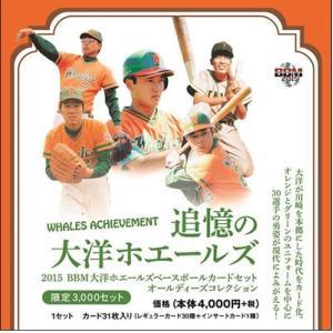 ■セール■2015 BBM 大洋ホエールズ ベースボールカードセット オールディーズコレクション 追憶の大洋ホエールズ|niki