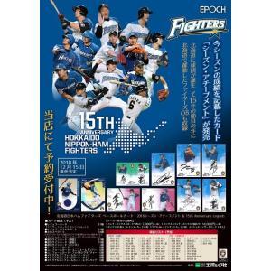 (予約)EPOCH ベースボールカード 北海道日本ハムファイターズ 2018 シーズン・アチーブメント&15th Anniversary Ledgends(送料無料) (12月15日発売予定)|niki