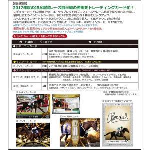 (予約)EPOCH ホースレーシングトレーディングカード2017 BOX(送料無料) (12月16日発売予定)|niki
