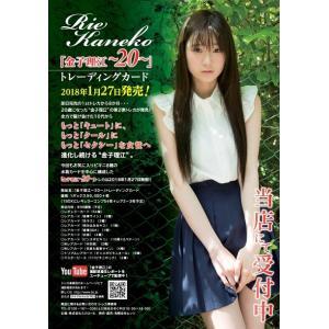 金子理江〜20〜トレーディングカード BOX(二木限定デザインBOX特典カード付)|niki