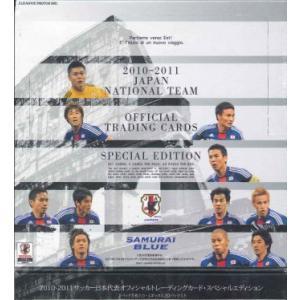 2010-2011 サッカー日本代表オフィシャルトレーディングカード スペシャルエディション(送料無料)|niki