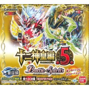 バトルスピリッツ 十二神皇編 第5章 ブースターパック [BS39] BOX (2月25日発売予定)|niki