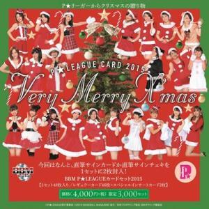 BBM P★LEAGUEカードセット 2015 Very Merry X'mas|niki