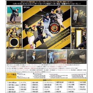 EPOCH ベースボールカード 高級版 2017 阪神タイガース シーズン・アチーブメント(送料無料)|niki|02