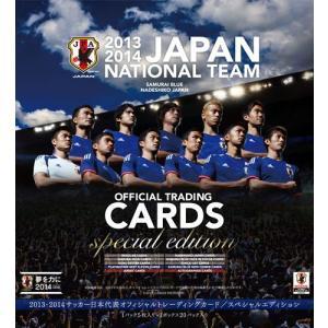 ■セール■2013-2014 サッカー日本代表オフィシャルトレーディングカード スペシャルエディション BOX|niki