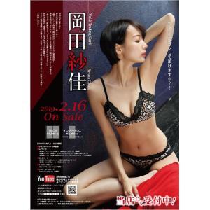 岡田紗佳 Vol.2トレーディングカード BOX■特価カートン(20箱入)■(二木限定デザインBOX特典付)|niki