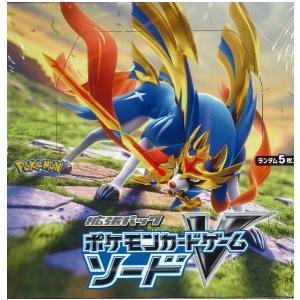 ポケモンカードゲーム ソード&シールド 拡張パック「ソード」 BOX 12月6日発売
