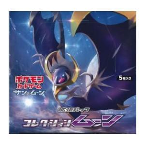 ポケモンカードゲーム サン&ムーン 拡張パック コレクションムーン BOX(12月9日発売)|niki