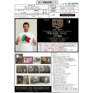 EPOCH アレッサンドロ・デル ピエロ オフィシャルコレクション「デル ピエロ・ゾーン」 (送料無料)|niki|02